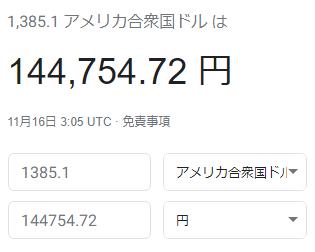 appenからの入金金額