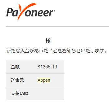 appenから10月分の報酬