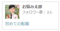 日本ブログ村フォロワーお礼