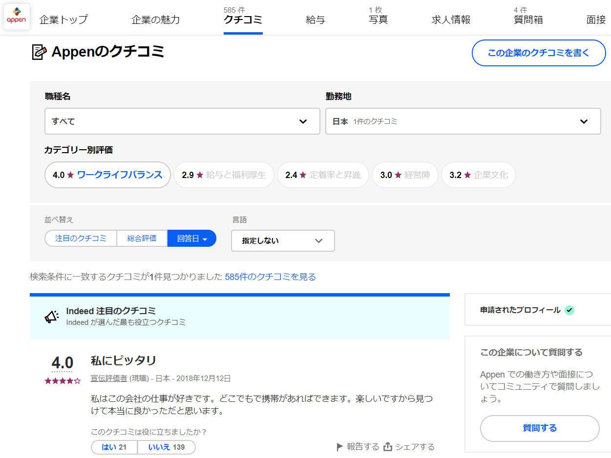 appen indeedの評価